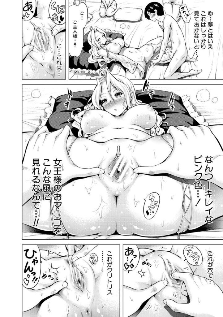 異世界ハーレムパラダイス21ページ